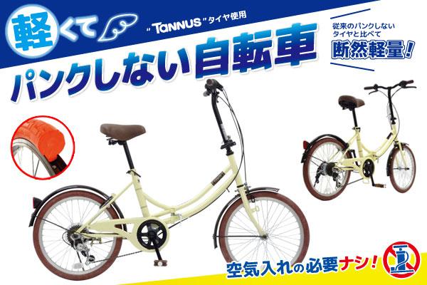 &自転車 ノーパンク自転車 ...
